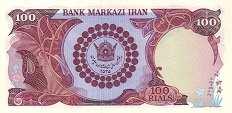 Иран: 100 риалов 1976 г. (юбилейная)