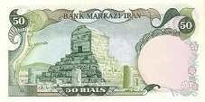 Иран: 50 риалов (1979 г.)