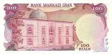 Иран: 100 риалов (1980 г.)