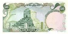 Иран: 50 риалов (1980 г.)