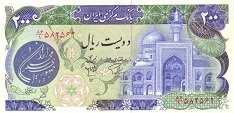 Иран: 200 риалов (1981 г.)