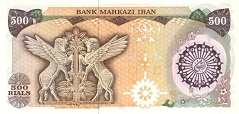 Иран: 500 риалов (1981 г.)