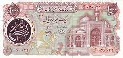 Иран: 1000 риалов (1981 г.)