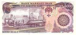 Иран: 5000 риалов (1981 г.)