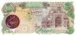 Иран: 10000 риалов (1981 г.)