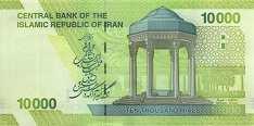 Иран: 10000 риалов (2017 г.)