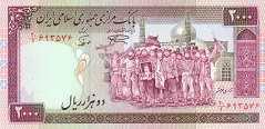 Иран: 2000 риалов (1996 г.)