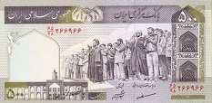 Иран: 500 риалов (2003 г.)