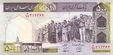 Иран: 500 риалов (1982 г.)
