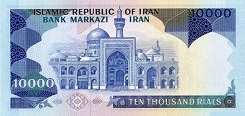 Иран: 10000 риалов (1981-82 г.)