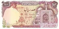 Иран: 100 риалов (1982 г.)