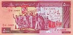 Иран: 5000 риалов (1983 г.)