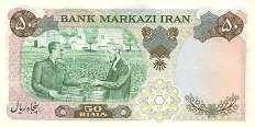 Иран: 50 риалов 1971 г. (юбилейная)