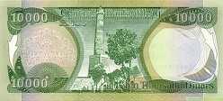 Ирак: 10000 динаров 2003-13 г.
