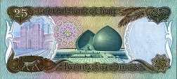 Ирак: 25 динаров 1986 г.