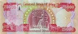 Ирак: 25000 динаров 2013-15 г.