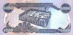 Ирак: 5000 динаров 2013 г.