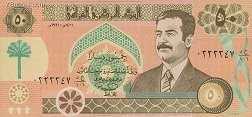 Ирак: 50 динаров 1991 г.