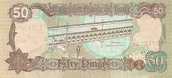 Ирак: 50 динаров 1994 г.