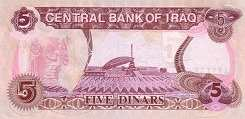 Ирак: 5 динаров 1992 г.