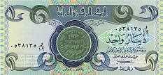 Ирак: 1 динар 1979-84 г.