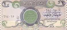 Ирак: 1 динар 1992 г.