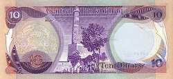 Ирак: 10 динаров 1980-82 г.