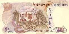 Израиль: 10 лир 1968 г.