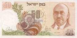 Израиль: 50 лир 1968 г.