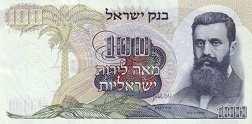 Израиль: 100 лир 1968 г.