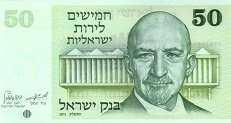 Израиль: 50 лир 1973 г.