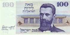 Израиль: 100 лир 1973 г.