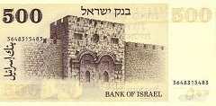 Израиль: 500 лир 1975 г.