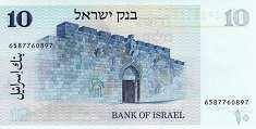 Израиль: 10 шекелей 1978 г.