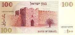 Израиль: 100 шекелей 1979 г.