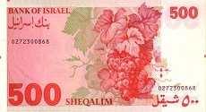 Израиль: 500 шекелей 1982 г.