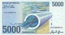 Израиль: 5000 шекелей 1984 г.