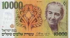 Израиль: 10000 шекелей 1984 г.