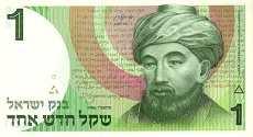 Израиль: 1 шекель 1986 г.