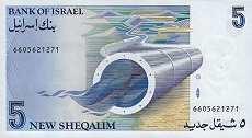 Израиль: 5 шекелей 1985-87 г.