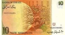 Израиль: 10 шекелей 1985-95 г.