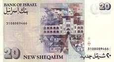 Израиль: 20 шекелей 1987-93 г.