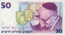 Израиль: 50 шекелей 1985-92 г.