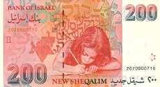 Израиль: 200 шекелей 1991-94 г.