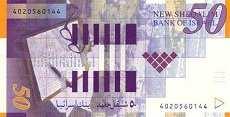Израиль: 50 шекелей 1998-2007 г.