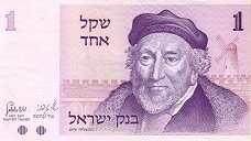 Израиль: 1 шекель 1978 г.