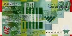 Израиль: 20 шекелей 2008 г.