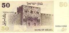 Израиль: 50 шекелей 1978 г.