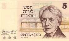 Израиль: 5 лир 1973 г.
