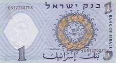 Израиль: 1 лира 1958 г.